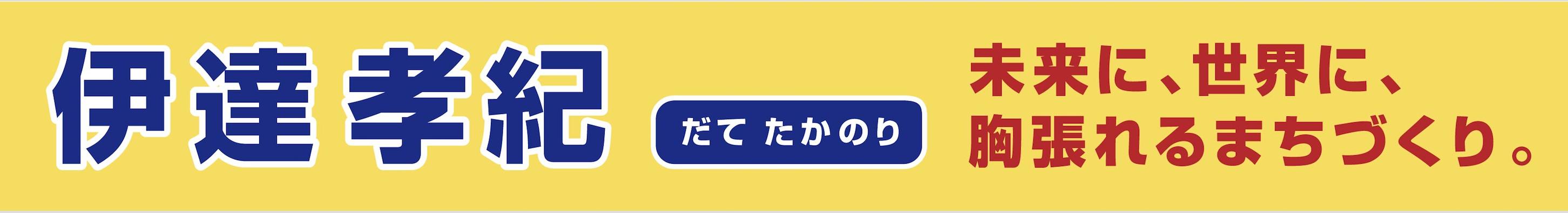 伊達孝紀(だて たかのり)